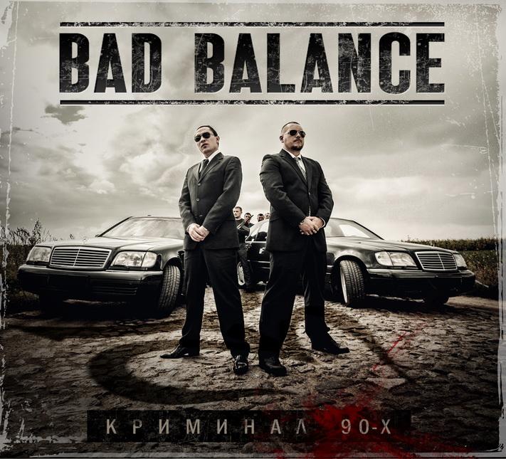 bad balance новый альбом: