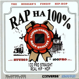 Сборник - Рэп на 100 % (100 PRO STRAIGHT REAL HIP-HOP), (каталожный номер - Bad B. - 048)